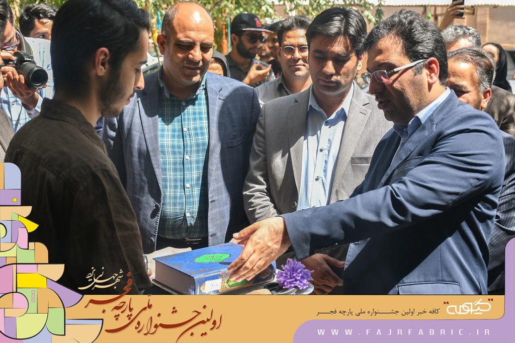 جشنواره ملی پارچه یزد