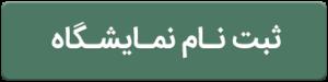 فرم ثبت نام نمایشگاه جشنواره ملی پارچه فجر