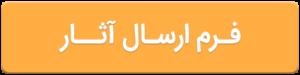 فرم ارسال جشنواره ملی پارچه فجر