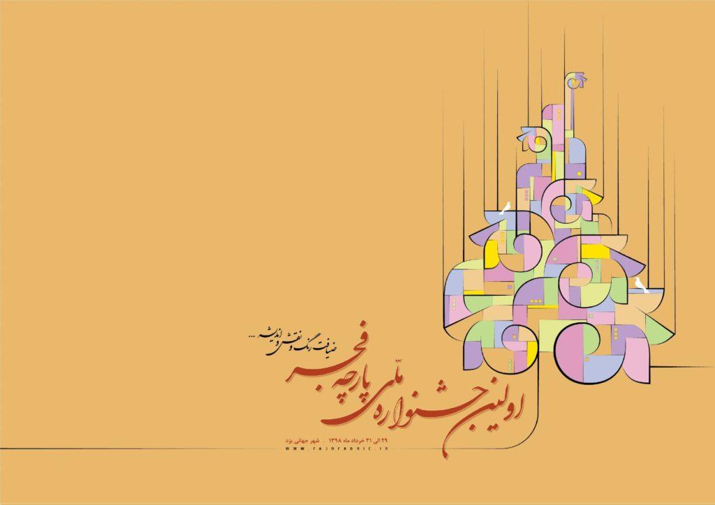 دستور العمل اجرایی جشنواره ملی پارچه فجر