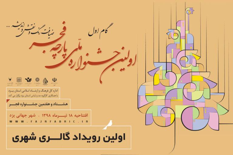 اولین گالری شهری جشنواره ملی پارچه فجر
