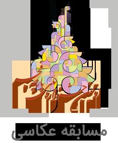 مسابقه عکاسی جشنواره ملی پارچه فجر