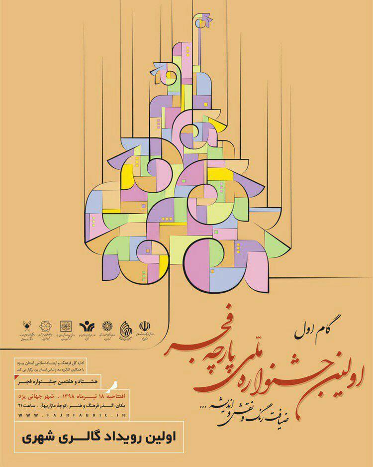 """""""اولین رویداد گالری در شهر یزد"""" ایجاد گالری و نمایش آثار هنری"""