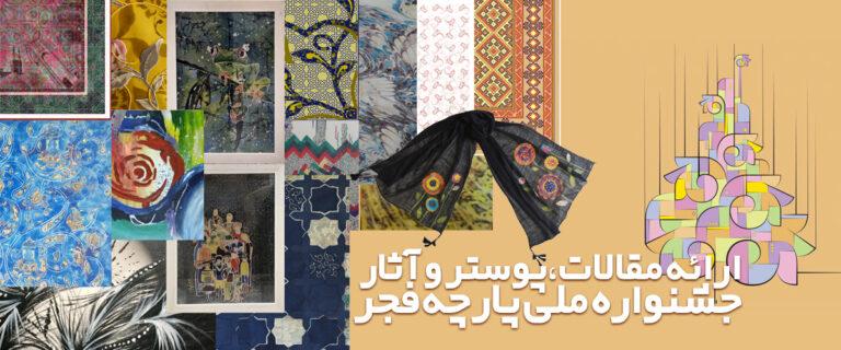 ارائه مقالات،پوستر و آثار جشنواره ملی پارچه فجر